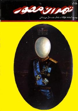 [تهران مصور, Tihrān Musavvar. (۸)., Tihran Musavvar (8)]