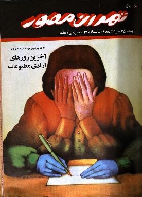 [تهران مصور, Tihrān Musavvar. (۲۱)., Tihran Musavvar (21)]