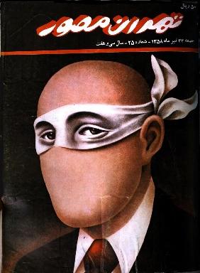 [تهران مصور, Tihrān Musavvar. (۲۵)., Tihran Musavvar (25)]