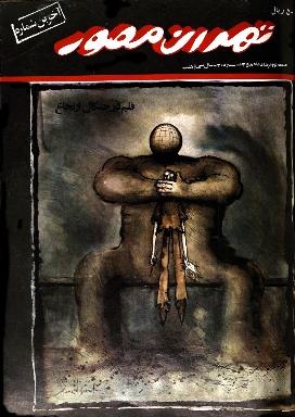 [تهران مصور, Tihrān Musavvar. (۳۰)., Tihran Musavvar (30)]