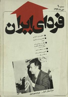 """<bdi class=""""metadata-value"""">Farda-yi Iran; Year 1 (1)</bdi>"""
