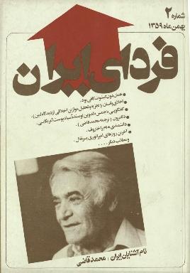 """<bdi class=""""metadata-value"""">Farda-yi Iran: Year 1 (2)</bdi>"""