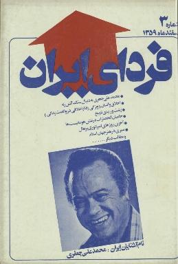"""<bdi class=""""metadata-value"""">Farda-yi Iran: Year 1 (3)</bdi>"""