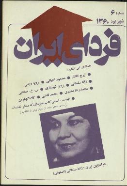 """<bdi class=""""metadata-value"""">Farda-yi Iran: Year 1 (6)</bdi>"""