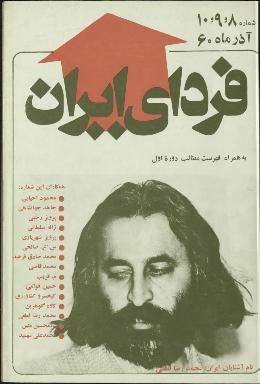 """<bdi class=""""metadata-value"""">Farda-yi Iran: Year 1 (8, 9, 10)</bdi>"""