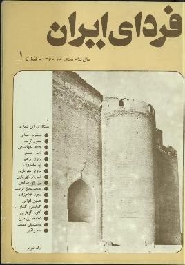 """<bdi class=""""metadata-value"""">Farda-yi Iran: Year 2 (1)</bdi>"""