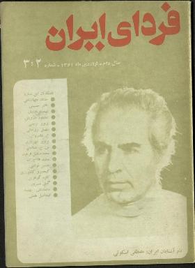 """<bdi class=""""metadata-value"""">Farda-yi Iran: Year 2 (2, 3)</bdi>"""