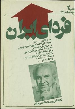 """<bdi class=""""metadata-value"""">Farda-yi Iran: Year 1 (4)</bdi>"""