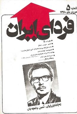 """<bdi class=""""metadata-value"""">Farda-yi Iran: Year 1 (5)</bdi>"""
