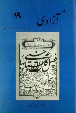 "<bdi class=""metadata-value"">Rah-i Azadi (19)</bdi>"