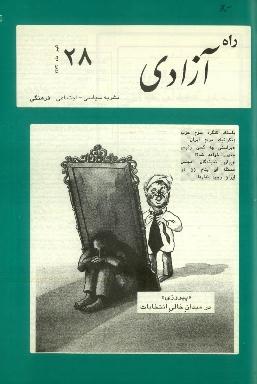 [راه آزادی, Rāh-i Āzādī. (۲۸)., Rah-i Azadi (28)]