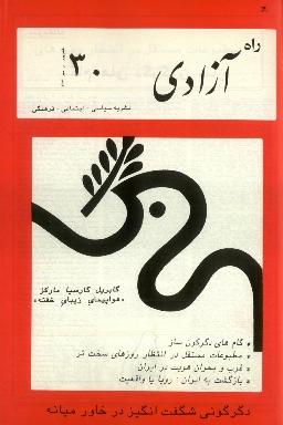 [راه آزادی, Rāh-i Āzādī. (۳۰)., Rah-i Azadi (30)]