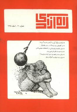 [راه آزادی, Rāh-i Āzādī. (۷۰)., Rah-i Azadi (70)]