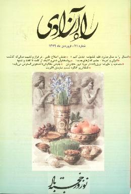 [راه آزادی, Rāh-i Āzādī. (۷۱)., Rah-i Azadi (71)]