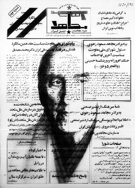 [﴾مجاهد ﴿شورا, Mujāhid. (۱۹۳)., Mujahid (193)]